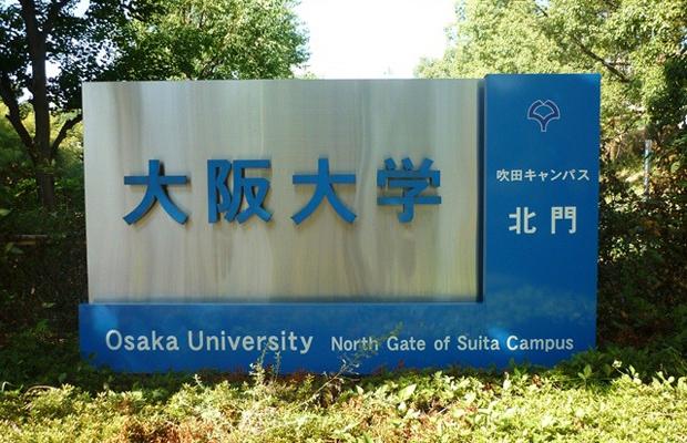 Du học Nhật Bản trường Đại học Osaka ( Osaka University )