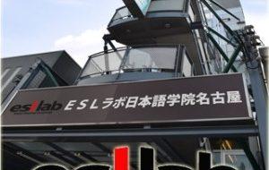 Du học Nhật Bản 2017: Học viện Nhật ngữ Esl Lap tại Nagoya tuyển sinh