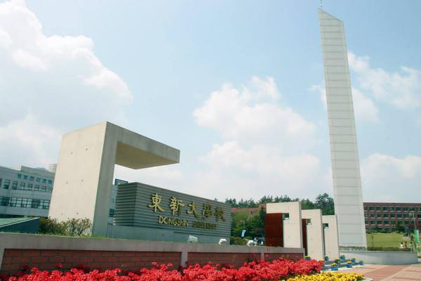 Đại Học Dongshin Hàn Quốc