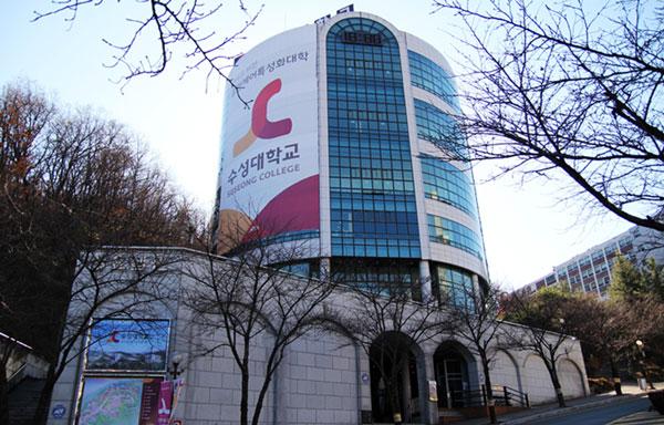 Trường Cao Đăng Nghề Suseong Hàn Quốc