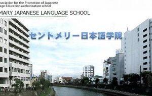 Trường Nhật ngữ ST Mary
